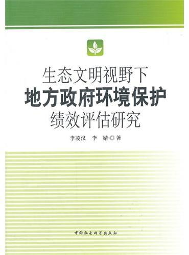 生态文明视野下地方政府环境保护绩效评估研究