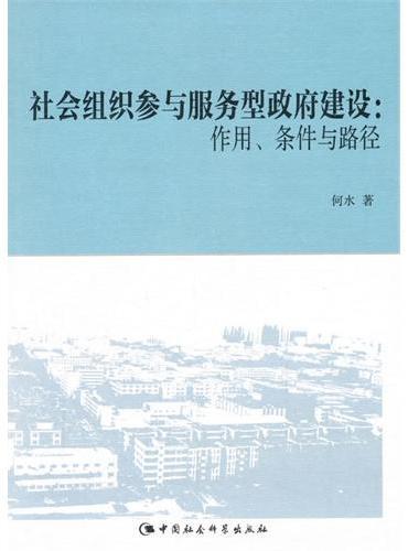 社会组织参与服务型政府建设