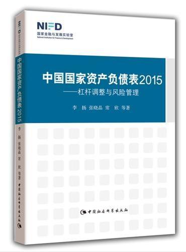 中国国家资产负债表2015——杠杆调整与风险管理