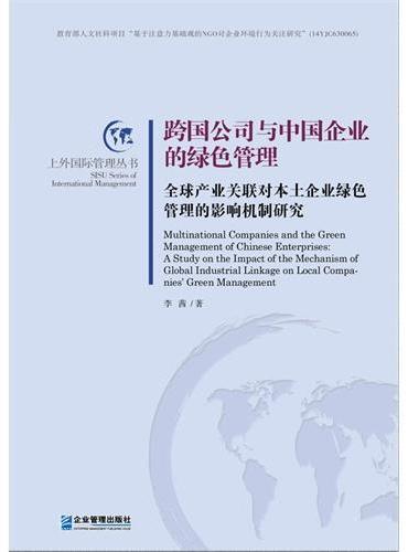 跨国公司与中国企业的绿色管理:全球产业关联对本土企业绿色管理的影响机制研究