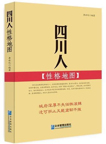 四川人性格地图