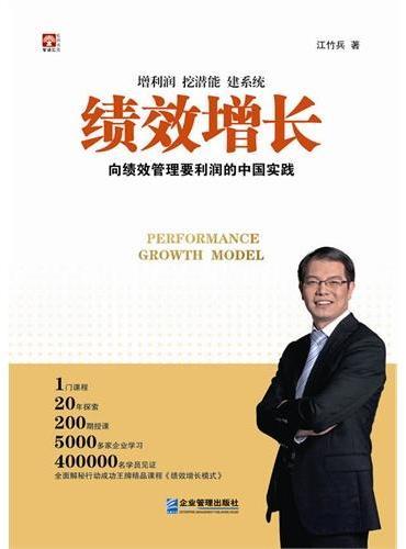 绩效增长:向绩效管理要利润的中国实践