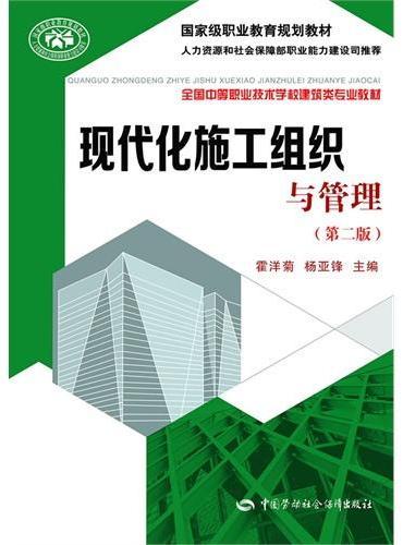 现代化施工组织与管理(第二版)