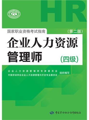 企业人力资源管理师国家职业资格考试指南(四级)(第二版)