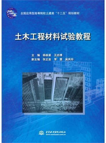 """土木工程材料试验教程(全国应用型高等院校土建类""""十二五""""规划教材)"""