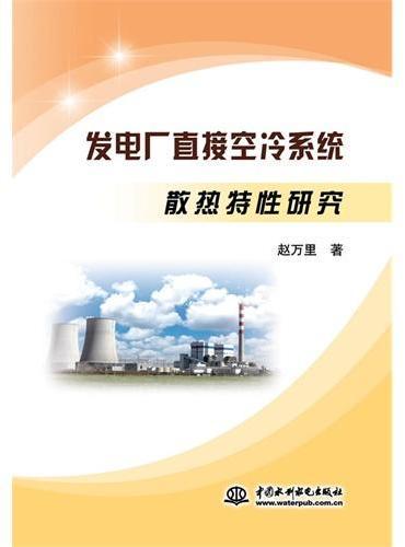 发电厂直接空冷系统散热特性研究