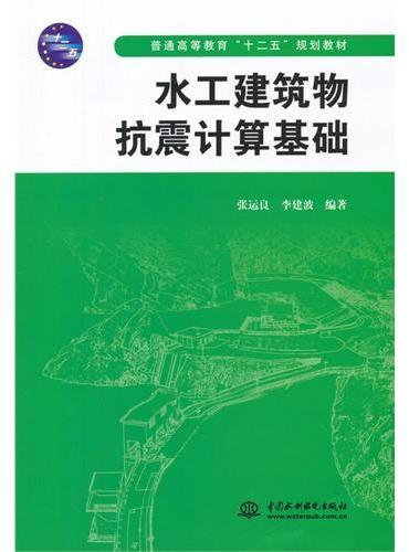 """水工建筑物抗震计算基础(普通高等教育""""十二五""""规划教材)"""