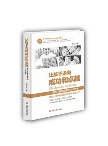让孩子走向成功和卓越-薛夫子家庭教育的100个思考