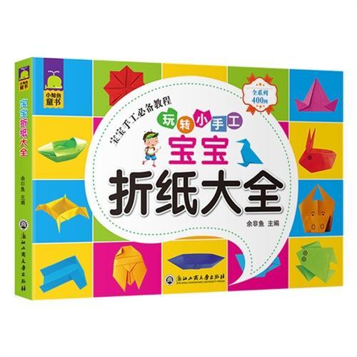 宝宝折纸大全(玩转小手工)