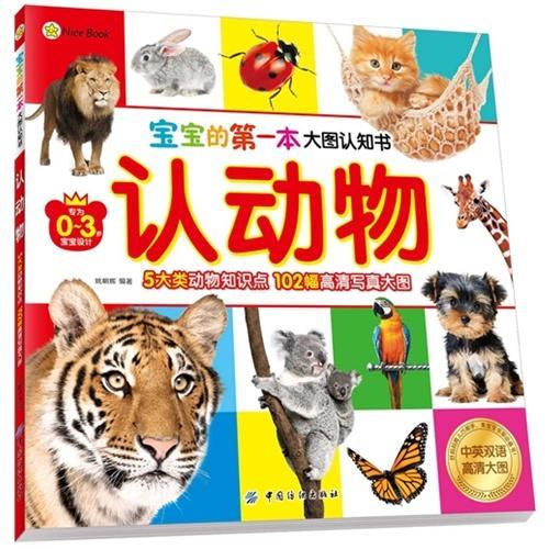 宝宝的第一本大图认知书·认动物