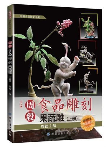 周毅食品雕刻——果蔬雕(上册)