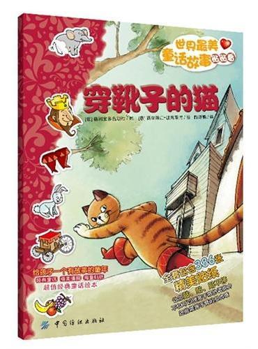 世界最美童话故事贴贴看·穿靴子的猫