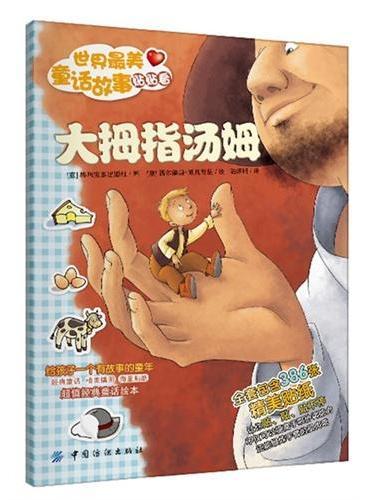 世界最美童话故事贴贴看·大拇指汤姆