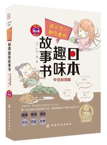 连日本人都在看的 日本趣味故事书(中日双语版)