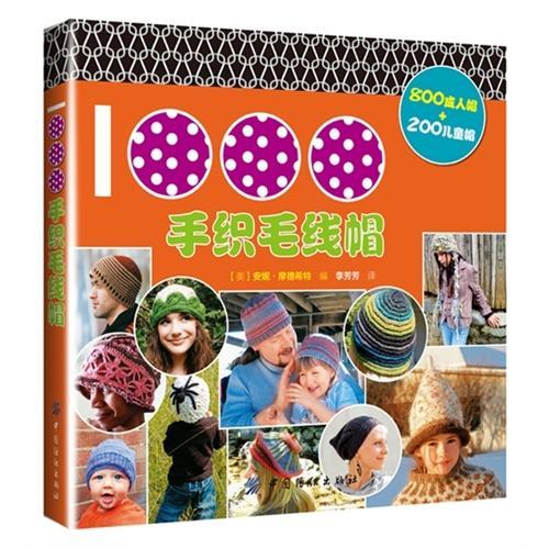 1000手织毛线帽
