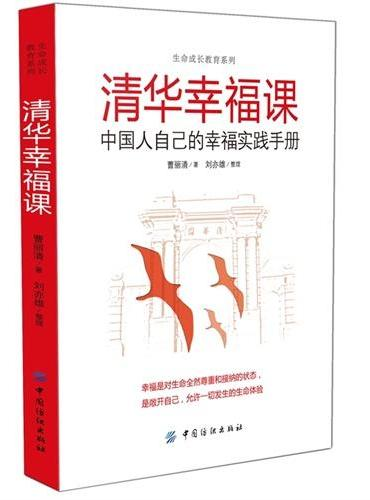清华幸福课(中国人自己的幸福实践手册)