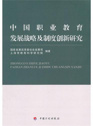 中国职业教育发展战略及制度创新研究