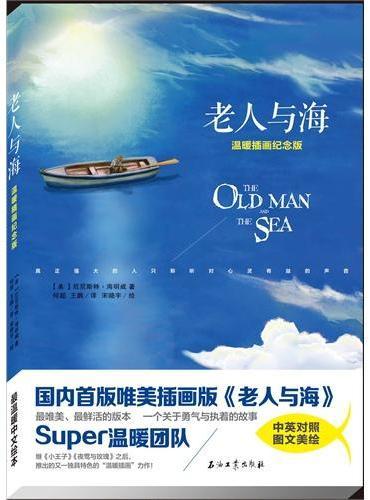 老人与海温暖插画纪念版(中英对照、图文美绘,配有40余幅水彩手绘唯美风格彩插,附赠4张精美明信片。)