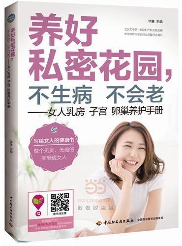 养好私密花园,不生病不会老:女人乳房、子宫、卵巢养护手册