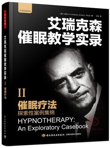 催眠疗法——探索性案例集锦