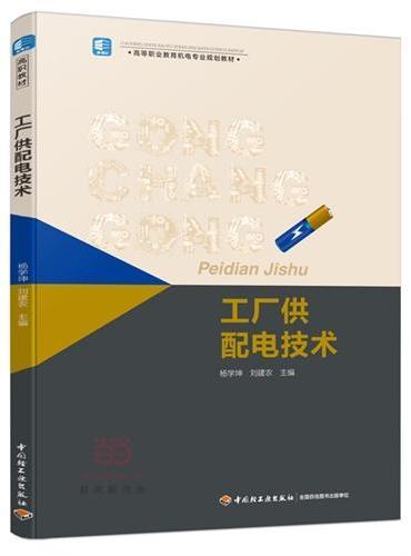 工厂供配电技术(高等职业教育机电专业规划教材)