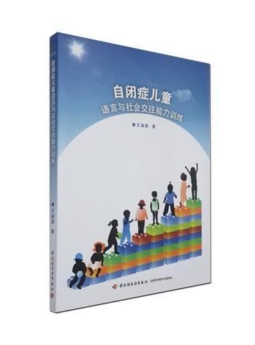 自闭症儿童语言与社会交往能力训练