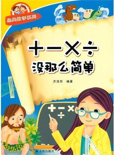 +-×÷没那么简单·经典数学系列