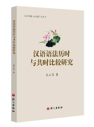 汉语语法历时与共时比较研究
