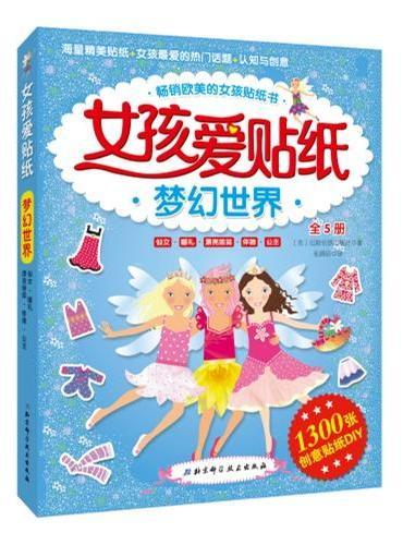 女孩爱贴纸·梦幻世界系列 (全5册)