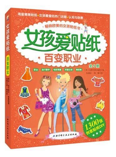女孩爱贴纸·百变职业系列 (全5册)