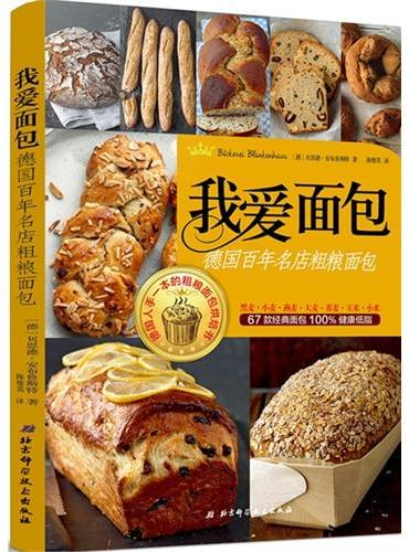 我爱面包:德国百年名店粗粮面包