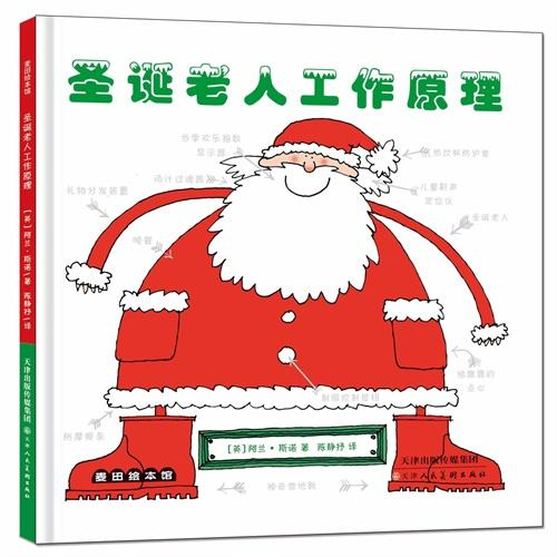 圣诞老人工作原理