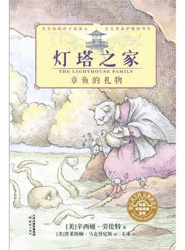 灯塔之家系列4:章鱼的礼物(凯迪克、纽伯瑞双项大奖辛西娅?劳伦特感人力作,一套帮助孩子养成自主阅读习惯的经典桥梁书)--尚童童书