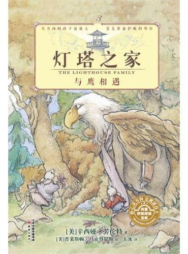 灯塔之家系列5:与鹰相遇(凯迪克、纽伯瑞双项大奖辛西娅?劳伦特感人力作,一套帮助孩子养成自主阅读习惯的经典桥梁书)--尚童童书