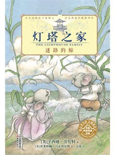 灯塔之家系列2:迷路的鲸(凯迪克、纽伯瑞双项大奖辛西娅?劳伦特感人力作,一套帮助孩子养成自主阅读习惯的经典桥梁书)--尚童童书