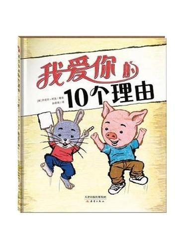 我爱你的10个理由(尚童童书出品:友谊的真谛:发现朋友身上的闪光点,也不害怕表达对彼此的感受)