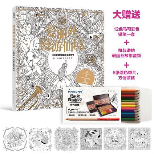 爱丽丝漫游仙境:150周年纪念版手绘涂色书(超值送马克牌12色彩色铅笔)