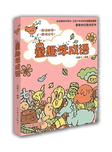 童趣学成语(童趣知识歌诀丛书)