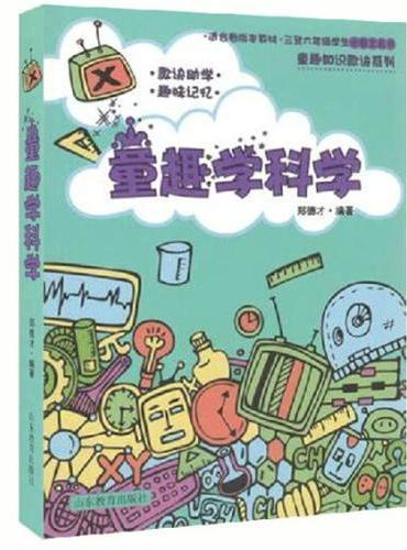 童趣学科学 童趣知识歌诀丛书