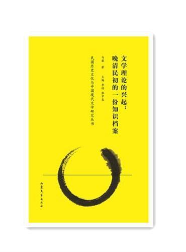 文学理论的兴起:晚清民初的一份知识档案
