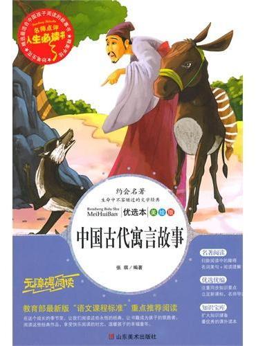 """中国古代寓言故事(教育部最新版""""语文课程标准""""重点推荐阅读,名词美句+阅读理解,名师点评,人生必读书目)"""