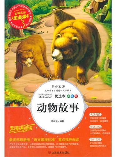 """动物故事(教育部最新版""""语文课程标准""""重点推荐阅读,名词美句+阅读理解,名师点评,人生必读书目)"""