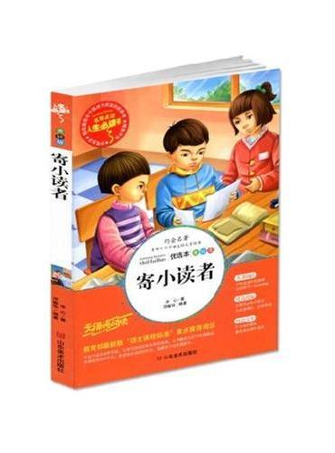 """寄小读者(教育部最新版""""语文课程标准""""重点推荐阅读,名词美句+阅读理解,名师点评,人生必读书目)"""