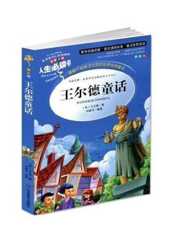 """王尔德童话(教育部最新版""""语文课程标准""""重点推荐阅读,名词美句+阅读理解,名师点评,人生必读书目)"""