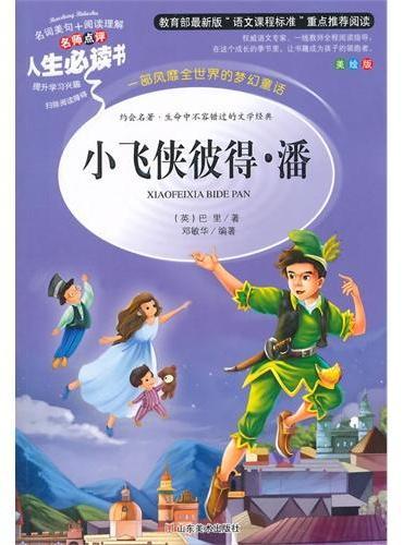 """小飞侠彼得潘(教育部最新版""""语文课程标准""""重点推荐阅读,名词美句+阅读理解,名师点评,人生必读书目)"""