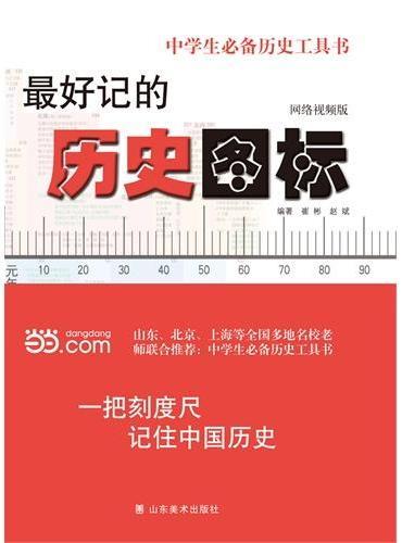 最好记的历史图标(一把刻度尺,记住中国历史,重点朝代附二维码视频讲解,中学生必备考试用书)