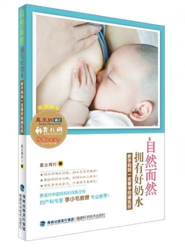 自然而然拥有好奶水:新手妈妈一定要学的哺乳经