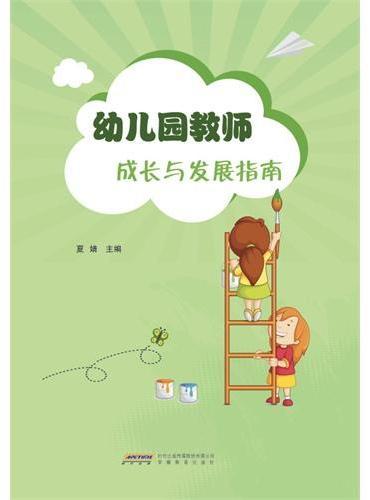 幼儿园教师成长与发展指南