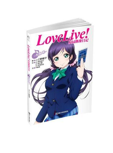 Love Live!校园偶像日记:东条希