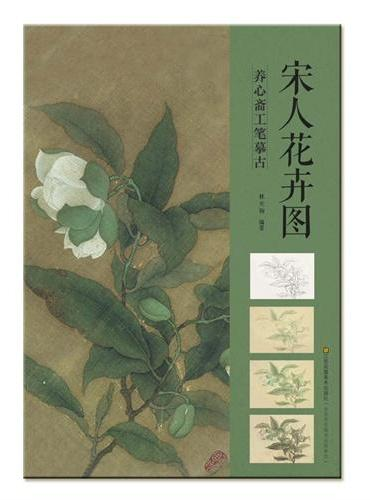 养心斋工笔摹古-宋人花卉图